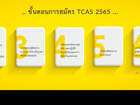 รับสมัครนิสิต TCAS  2565