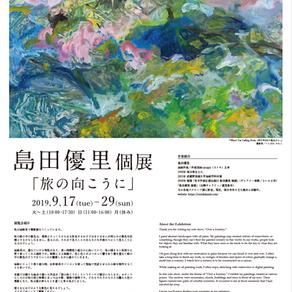 島田優里 個展「旅の向こうに」