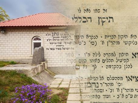 הִתְגָלוּת הַ'תִּקּוּן הַכְּלָלִי' - הרב אליהו עטייה