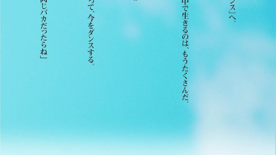 Layn 1st ワンマンライブ『雨乞いダンス』開催!!