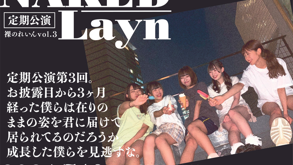 NAKED Layn 定期公演〜裸のれいんVol.3〜