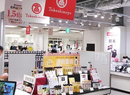 横浜高島屋「九州豪雨復興支援フェア」へ出店