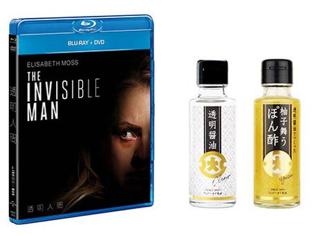 映画「透明人間」DVD&BD発売記念!フンドーダイ「透明醤油」透明異色コラボキャンペーン!