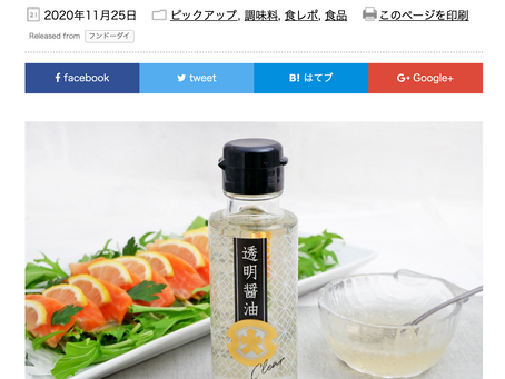 透明醤油が、おためし新商品ナビ様で紹介されました