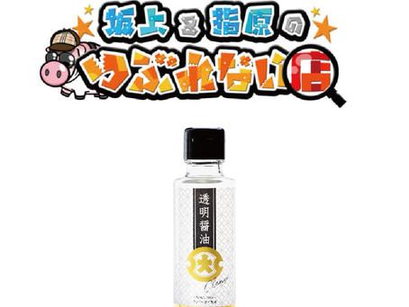 【メディア掲載】9月20日(日)TBSテレビ放送「坂上&指原のつぶれないお店」にて透明醤油が紹介されました。