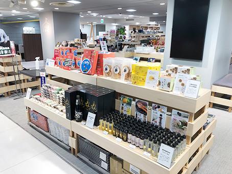 東京・池袋西武本店にて「おもてなしセレクションPOP UP SHOP」開催!フンドーダイ受賞商品「透明醤油」を出展