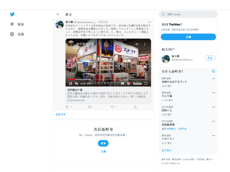 中国CCTVがフンドーダイ東京支店に来社。透明醤油を取材いただき、トップインタビューとしてSNSメディアで紹介されました。