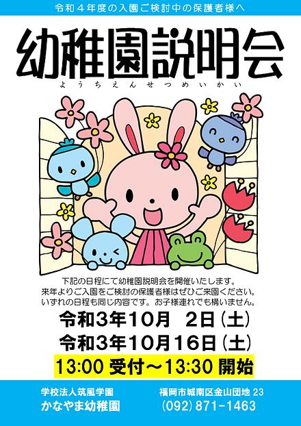 2021幼稚園説明会のポスター.png