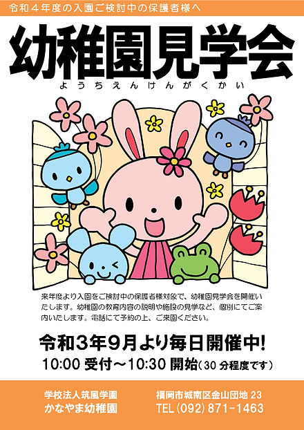幼稚園見学会のご案内(WEB画像)2021.jpg