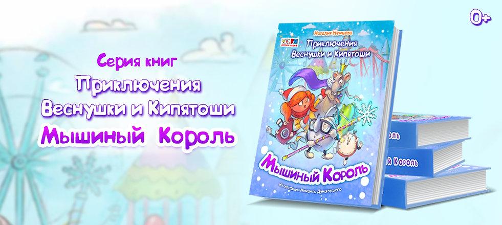 NEW banner books2_v2.jpg