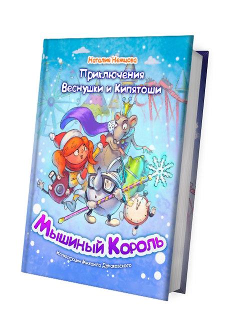 """Книга """"Приключения Веснушки и Кипятоши. Мышиный король"""""""