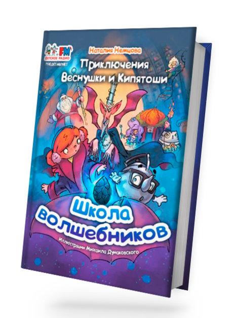 """Книга  """"Приключения  Веснушки  и  Кипятоши.  Школа волшебников"""""""