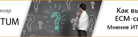 Как выбрать и оценить эффективность ECM-системы? Опыт ИТ-директора