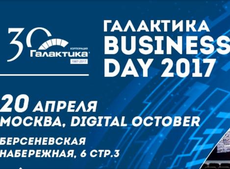 Галактика Business Day 2017