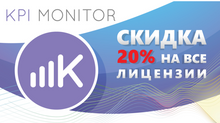 Скидка 20% на все лицензии KPI Monitor