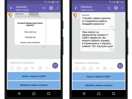 DIRECTUM Bot – новое решение для цифрового взаимодействия