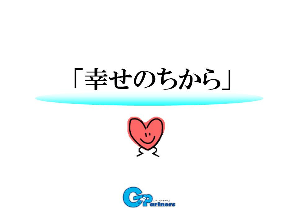 幸せのちから(NEW!).jpg