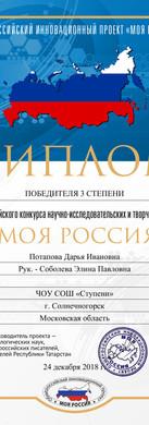 Потапова Дарья новое.jpg