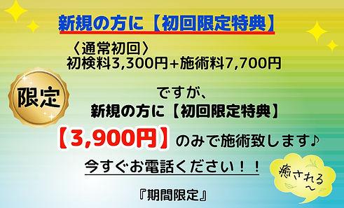 無題のPOP (2020_3_4 18_14_39 91x55mm 最高画質).