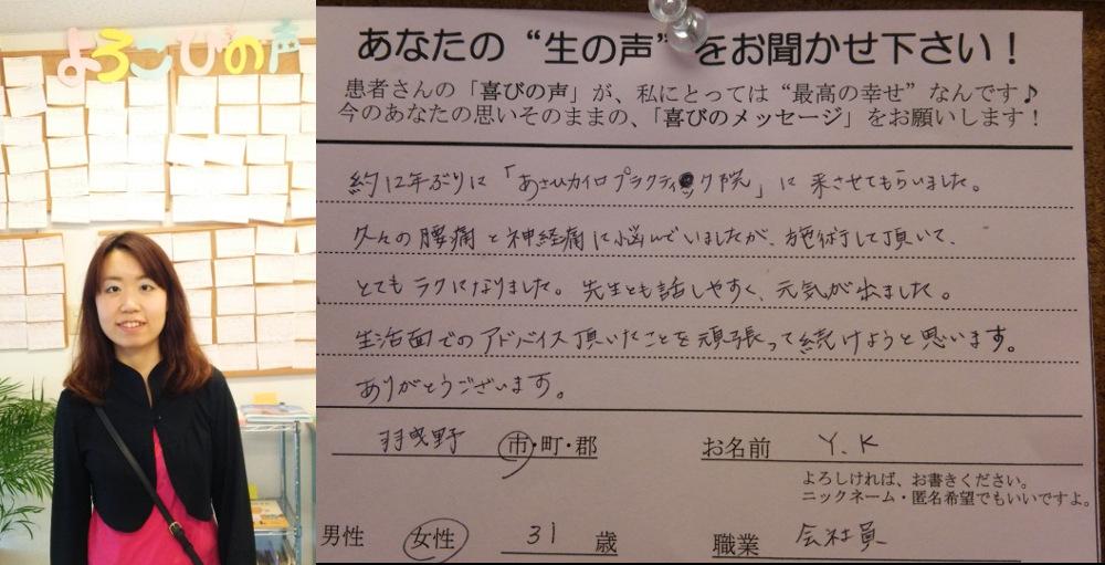 【腰痛&神経痛改善】