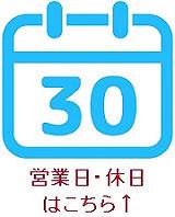 カレンダー(営業日・休日はこちら)