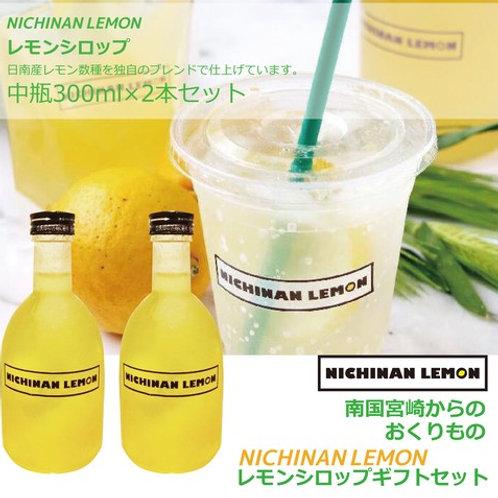 日南レモンシロップ 300ml 2本セット