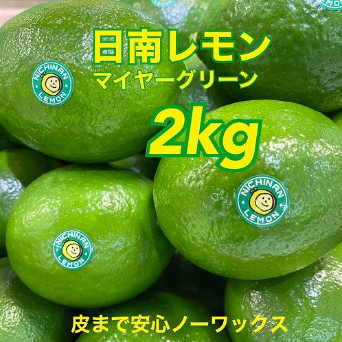 日南レモン2kg