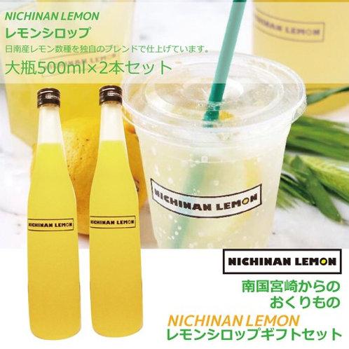 日南レモンシロップ 瓶 500ml 2本セット