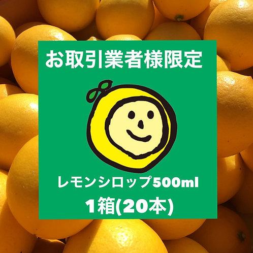 お取引業者様限定 レモンシロップ500ml  1箱(20本)