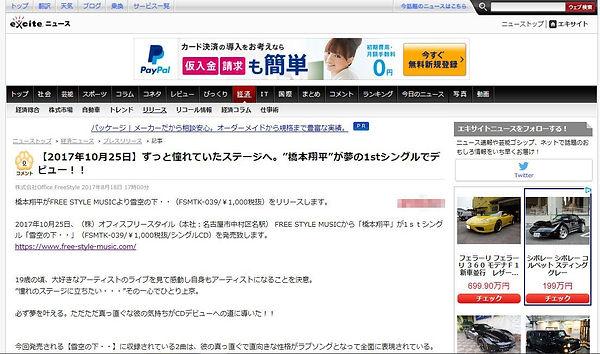 1708 HASHIMOTO.jpg