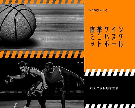 直筆サイン入りバスケットボール