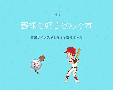 直筆サイン入り野球ボール