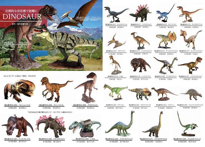 恐竜.png