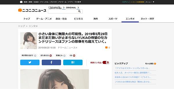 YUKA プレスリリース②.png