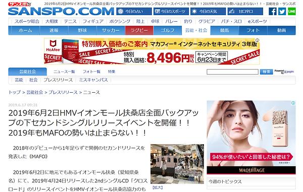 MAHO プレスリリース①.png