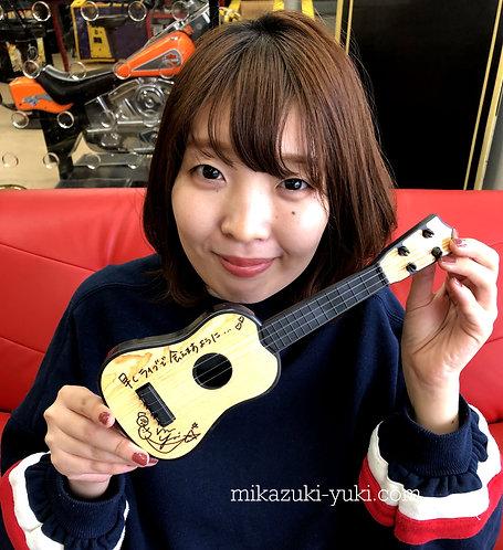 YUKIのお気に入りおもちゃのギター② 直筆サイン&メッセージ入り