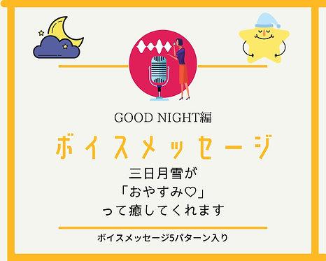 ボイスメッセージ GOOD NIGHT編