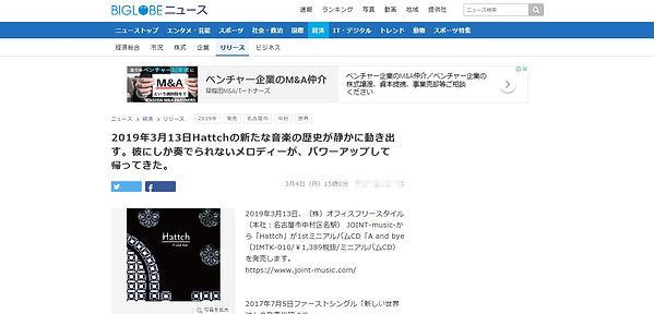 プレスリリース①Hattch.jpg
