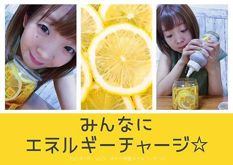 2021年7月限定 自撮りVol.05 ゆきの特製はちみつレモン♪