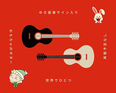 Guitar① Sign&Message