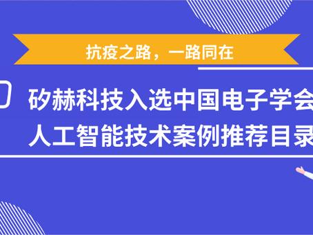 矽赫科技入选中国电子学会人工智能技术案例推荐目录