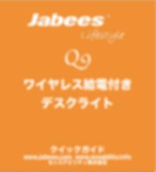 Jabees Q9【ジャビーズ Q9】Qiワイヤレス給電付 LEDデスクライト 日本語説明書