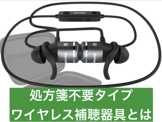 補聴器や集音器の問題 | 製品購入前の見分け方 | 最新のワイヤレス補聴器 | おすすめの補聴器具とは?