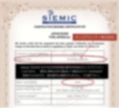 Jabees Shield 技術適合証明書 | センスアビリティ株式会社