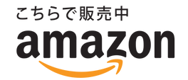 Amazon購入サイト