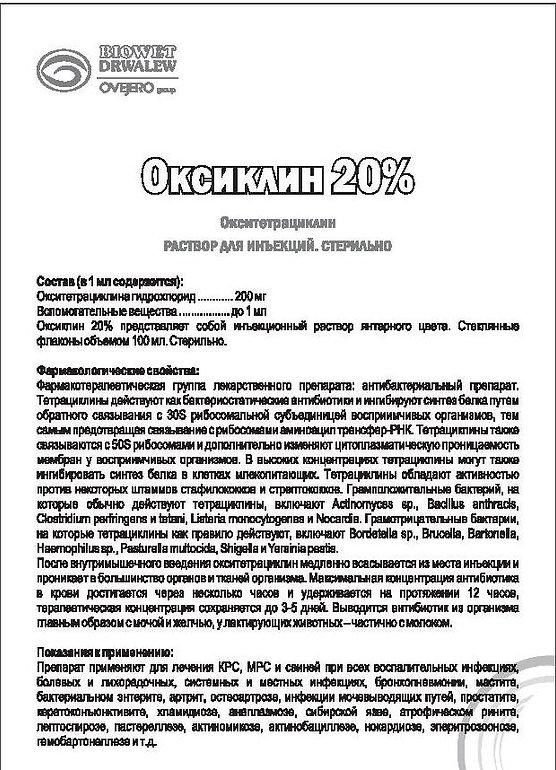 оксиклин 20% 100 ml_KZ_Korpas_v1.jpg