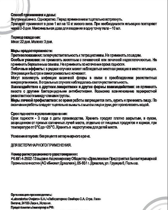 оксиклин 20% 100 ml_KZ_Korpas_v1.pdf.jpg