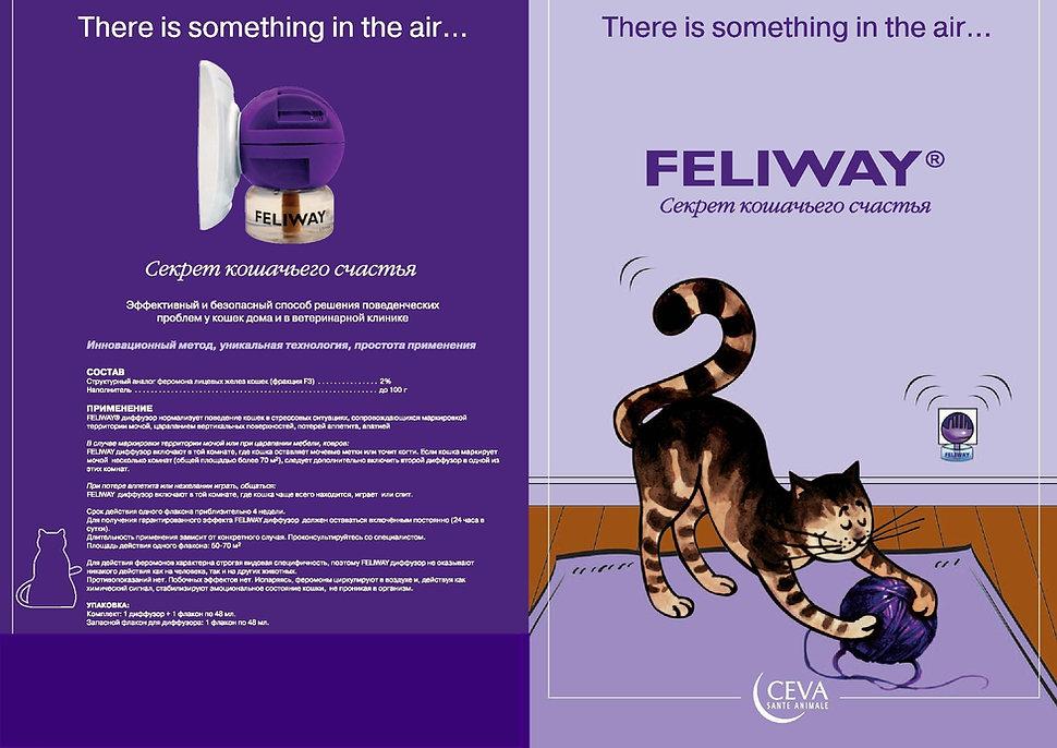 ФЕЛИВЕЙ буклет поведение кошек.jpg