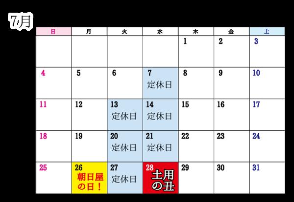 カレンダー21.07.png
