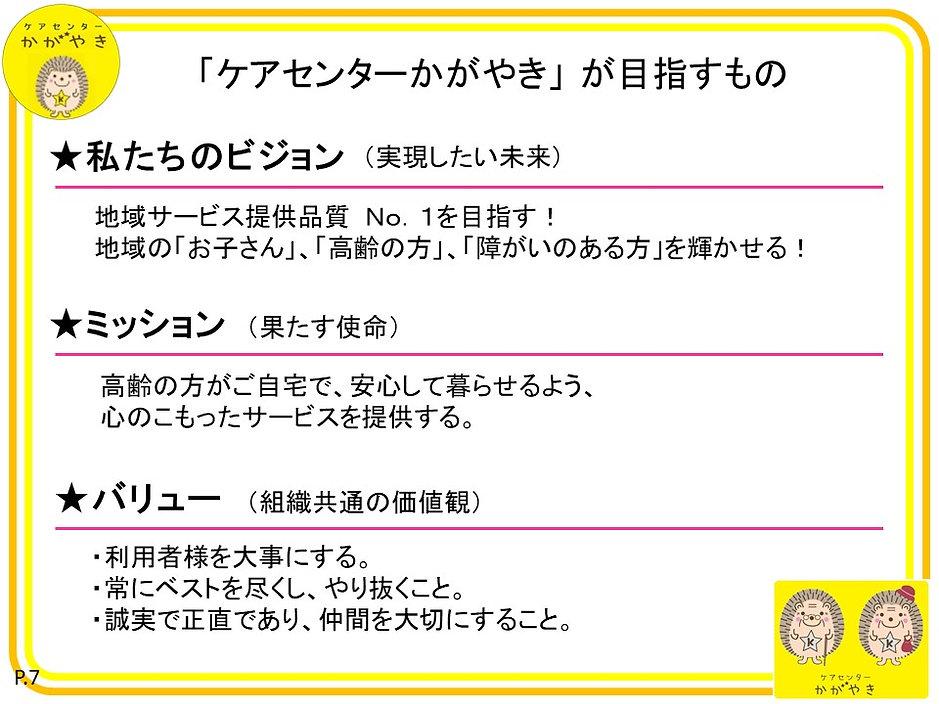 介護_HP用参考2.jpg